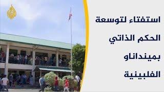 استفتاء لتوسعة الحكم الذاتي بمينداناو جنوب الفلبين