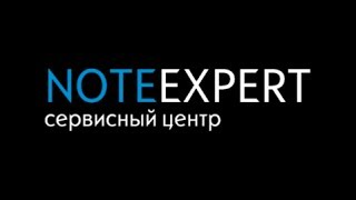 Експерти в ремонті ноутбуків - це ми! Сервісний центр NoteExpert