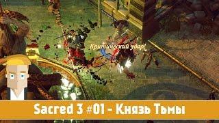 Sacred 3 #01 - Князь Тьмы