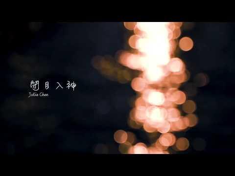 閉目入神 - 鄭中基 Jazz Cover By Jolie Chan