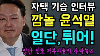"""자택 기습 인터뷰... 깜놀 윤석열 """"일단 튀…"""