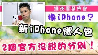 2018新iPhone懶人包,XS跟上一代有甚麼分別?XS Max和XR香港版有特別福利! | rios arc 弧圓亂語
