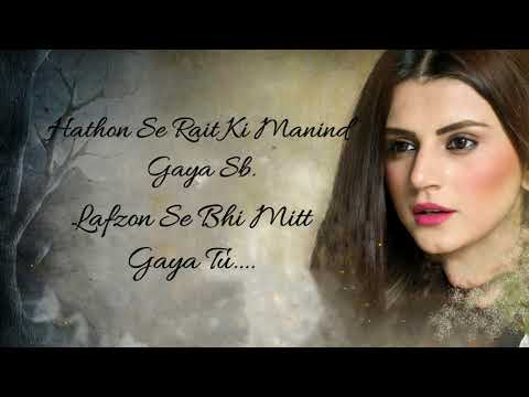 TU HAI KAHAN OST | NASEEBO JALI | LYRICAL VIDEO | HUM TV
