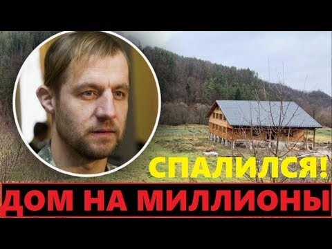 Как казак Гаврылюк стал миллионером после депутатства
