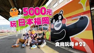 食尚玩嘎23- 玩日本福岡只要5000元?到處都是熊本熊 Japan Fukuoka thumbnail