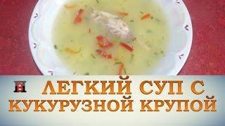 Вкусный суп с кукурузной крупой. Легкий супчик быстрого приготовления.