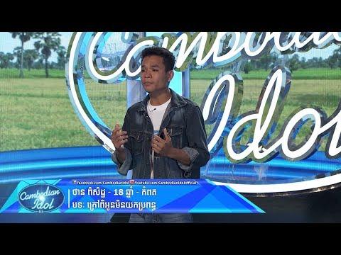 Cambodian Idol Season 3 | Judge Audition Week 1 | Phan Piseth | Krav Pi Oun Min Yok Pro Pun