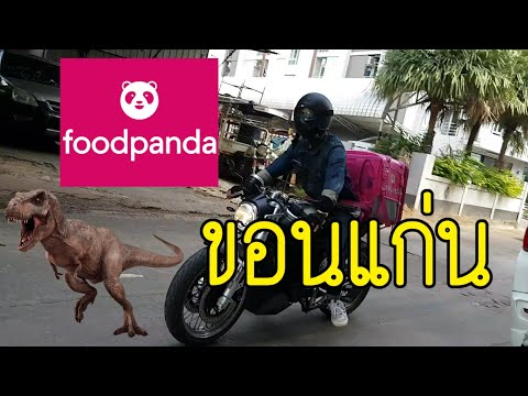 ลองสั่ง foodpanda ที่ขอนแก่น