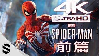 【漫威蜘蛛人】4K電影剪輯版(中文字幕) - 前篇 - PS4 Pro劇情電影 - 漫威蜘蛛侠 - Marvel's Spider-Man All Cutscenes Movie