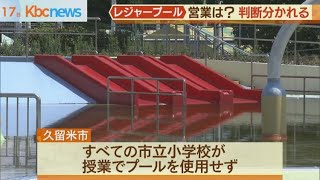 福岡県内のレジャープール 営業の有無 判断分かれる