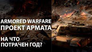 AW: Проект Армата. На что потрачен год?