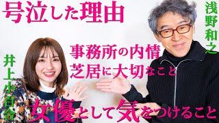 今回は、#井上小百合 が先輩の #浅野和之 とトークした模様をお届けします。 前回レクチャーを受けた「パントマイム」と「芝居の関係」から、「所属事務所にまつわる ...