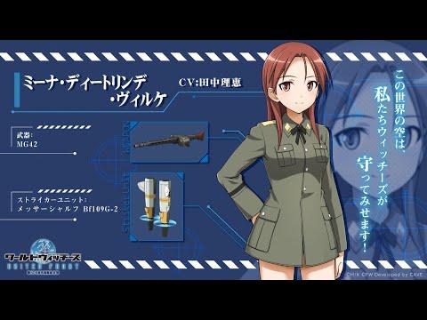 Minna-Dietlinde Wilcke (Rie Tanaka) - Negai no Tomoshibi / Strike Witches