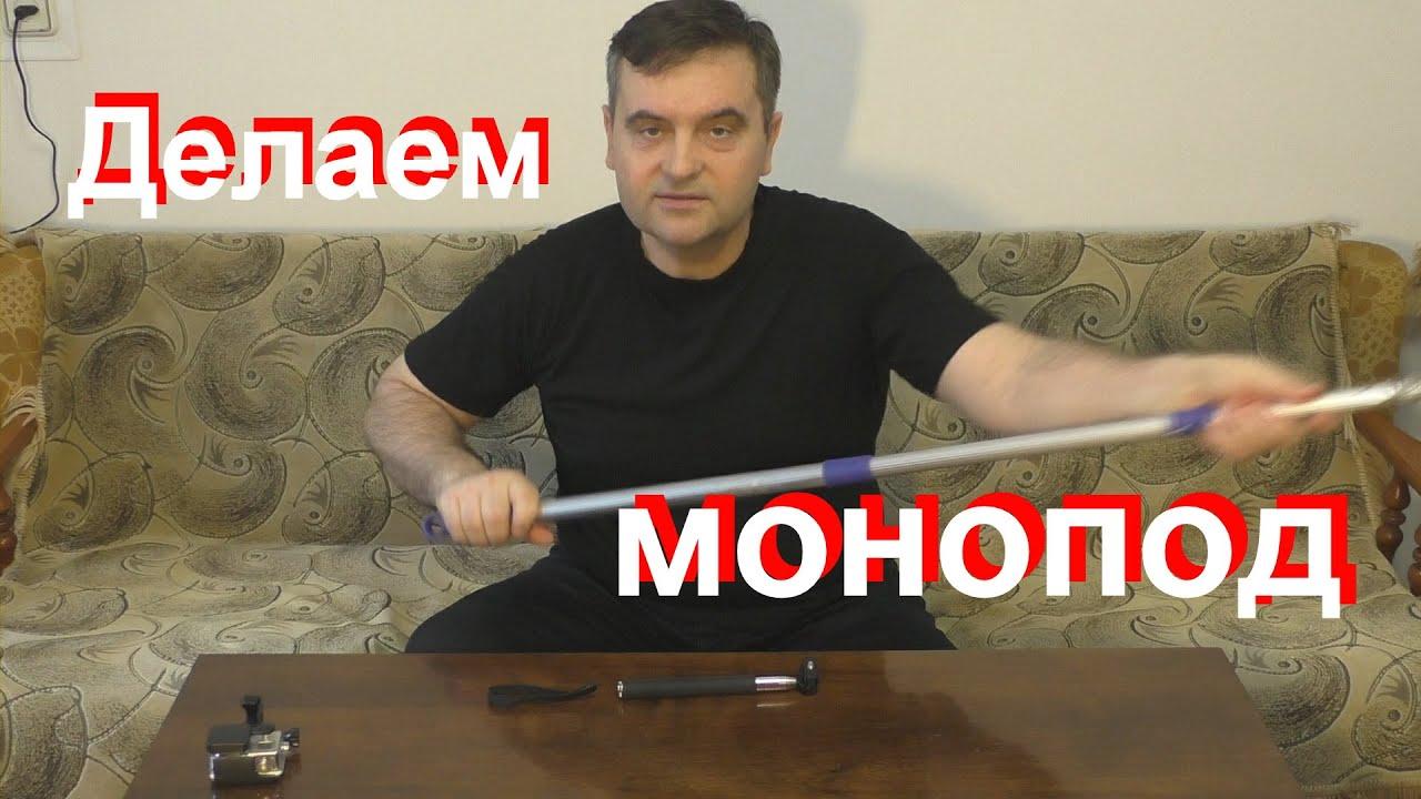 Как сделать штатив-монопод своими руками?