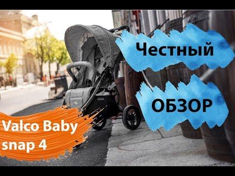 Честный и правдивый обзор на коляску Valco Baby Snap 4