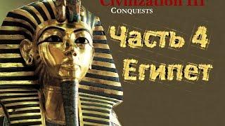 Civilization III Conquests - прохождение 4 [ Обживаем территорию]