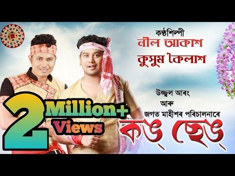 KONG SENG    Kussum Kailash & Neel Akash    Assamese Lyrical Video Song 2019