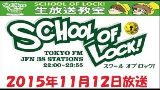 TOKYO FM:SCHOOL OF LOCK! 『スプリットシングル』  KANA-BOON 先生&シナリオアート 先生 2015.11.12