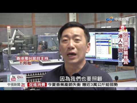 香港回歸20年 講英文變講普通話│中視新聞專題20170626