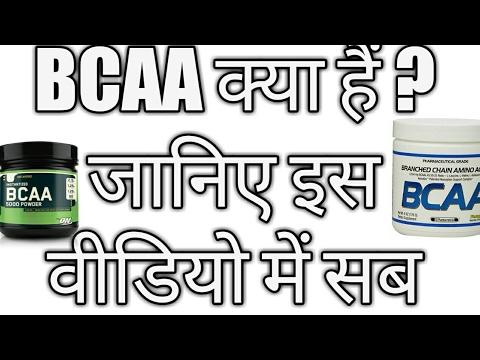 BCAA  kya hai || BCAA supplements in hindi || BCAA bodybuilding || BCAA side effects in hindi india