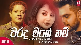Download mp3: http://desawana.com/audio/298 artist : asanka priyamantha & disna jayasinge music ajith sanjeewa perera lyrics roshan listen enjoy...
