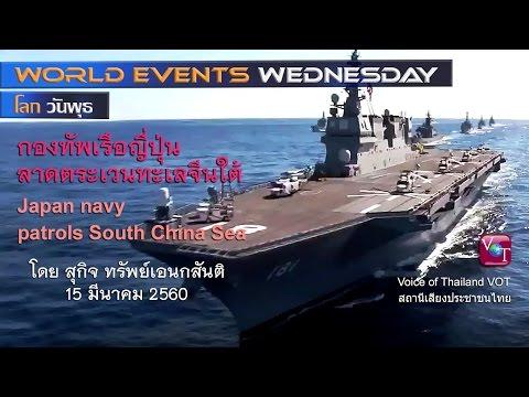 (15 มี.ค. 60) กองทัพเรือญี่ปุ่น ลาดตระเวนทะเลจีนใต้ (Japan MSDF patrols South China Sea), สุกิจ, VOT