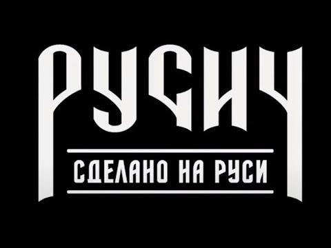 """Околофутбольная одежда: """"Русич"""""""