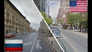 Москва - Нью-Йорк. Сравнение. Россия и США. New York City - Moscow. USA - Russia.