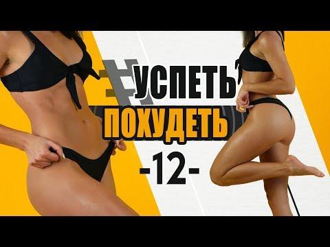 #УСПЕТЬПОХУДЕТЬ №12 Программа Тренировок для Похудения. Фитнес Дома.