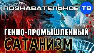 Генно промышленный сатанизм (Познавательное ТВ, Пламен Пасков)