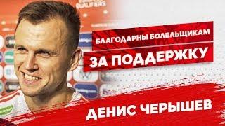 Денис Черышев Очень благодарны болельщикам за поддержку