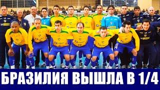 Футзал чемпионат мира 2021 1 8 финала Бразилия победила Японию и встретится в 1 4 с Марокко