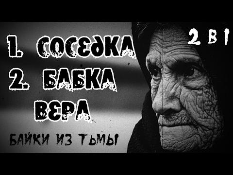 Истории на ночь (2в1): 1.Соседка, 2.Бабка Вера