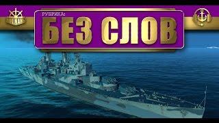 World of Warships. Без слов. Neptune от подписчика