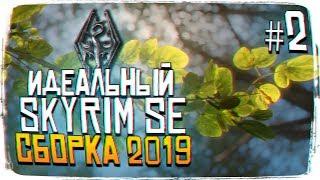 ЛУЧШАЯ СБОРКА SKYRYM SPECIAL EDITION 2019 #2 [1440P, ULTRA]