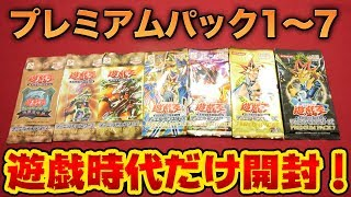 【遊戯王】13〜18年前のプレミアムパックを7種類買ってみた!【開封動画】Yugioh PREMIUMPACK1-7