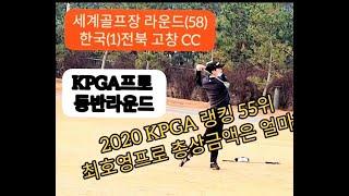 (세계골프장58)한국(1) 전라북도 고창CC-KPGA …