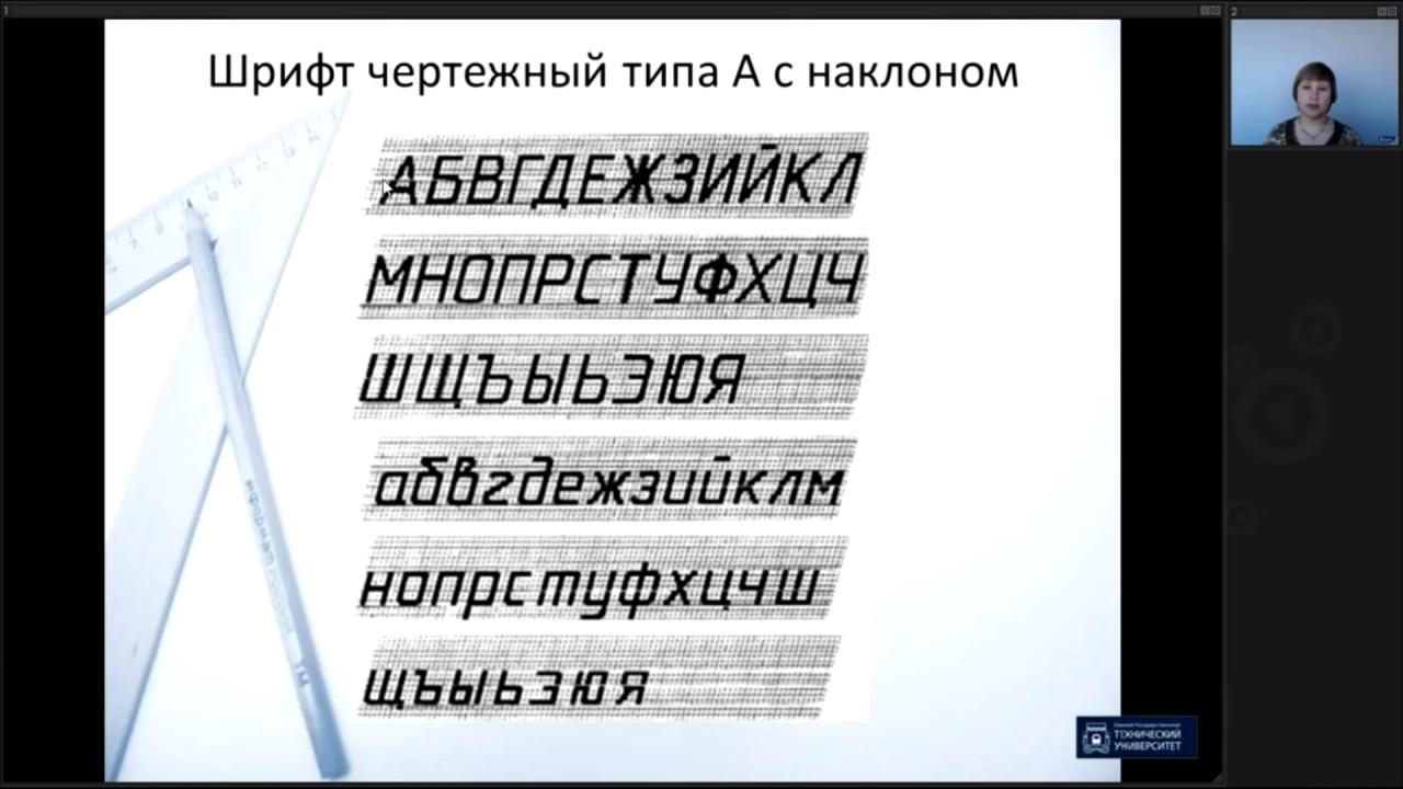Чертёжный шрифт - YouTube