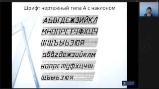 видео Чертежный шрифт