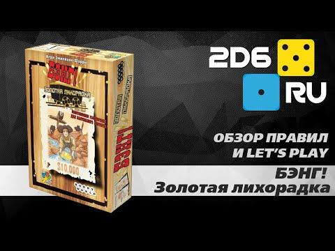 Бэнг!: Золотая лихорадка - играем вчетвером в настольную игру