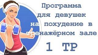 Программа для девушек на похудение в тренажёрном зале (1 тр)