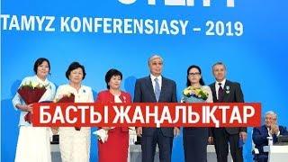 Басты жаңалықтар. 16.08.2019 күнгі шығарылым / Новости Казахстана