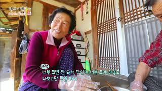 한국기행 - Korea travel_소쿠리에 담아 봄 5부- 당신만을 바라 봄_#002