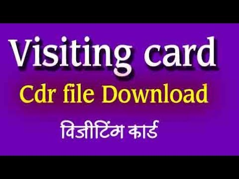Download visiting card cdr file and learn youtube download visiting card cdr file and learn reheart Gallery