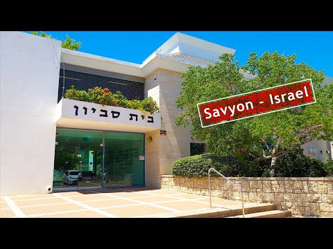 Israel, Luxury Homes In SAVYON, Walking Tour