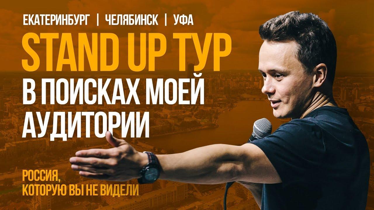 СТЕНДАП тур Соболева / Эпизод 6, 7 и 8 / Уфа + Челябинск+ Екатеринбург