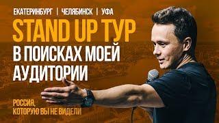 СТЕНДАП тур Соболева Эпизод 6 7 и 8 Уфа Челябинск Екатеринбург