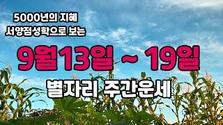 별자리 주간운세 (9월13일~19일)
