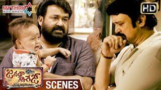 Janatha Garage Telugu Movie Scenes   Mohanlal Apologizes to Actor Suresh   Jr NTR   Samantha