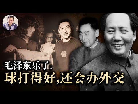 江峰时刻:庄则栋与乒乓外交看中共政权绝处求生的历史(历史上的今天20190210第281期)